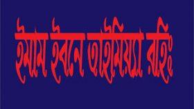 শাইখুল ইসলাম ইমাম ইবনে তাইমিয়া (র)-এর সংক্ষিপ্ত জীবনী