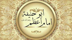 ইমাম আবু হানিফা (রহঃ) নামেই যার মিশনের পরিচিতি